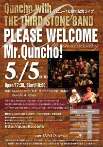 Quncho&TS20140505