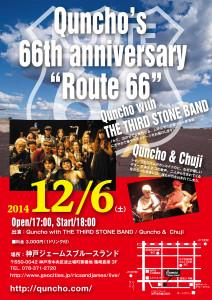 3rdStone0917
